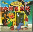 世界优秀动画片画册荟萃--木偶奇遇记