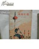 《战地红缨》(精美插图本。描写解放战争时期,东北少年在剿匪战斗中成长的故事)