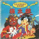 世界优秀动画片画册荟萃--桃太郎