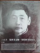 2011年1月《出版人》(往事专栏:王献唐--集图书文物一身的图书馆馆长)