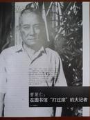 """2009年5月《出版人》(往事专栏:曹聚仁--在图书馆""""打过滚""""的大记者)"""