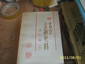 北京金融史料(六):中国农民银行 中央合作金库