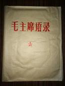 C7  毛主席语录 全一册  盲文版  馆藏