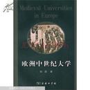 欧洲中世纪大学