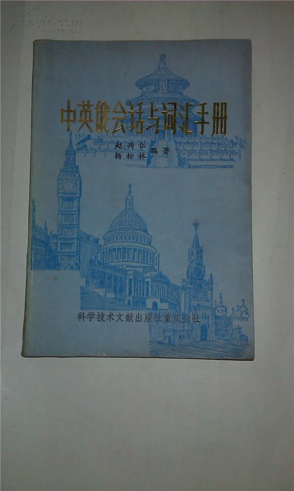 中英俄会话与词汇手册