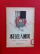 美国人在日本