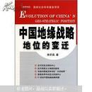 中国地缘战略地位的变迁