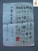 ◆叶一苇书法专场◆◆印迷林乾良旧藏---编748【小不在意】◆ 4  神州