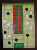 中国围棋名局欣赏