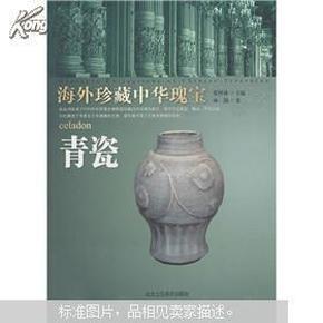 青瓷-海外珍藏中华瑰宝