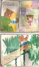 处理彩绘连环画/小人书《小熊不不》绘画:汪福民