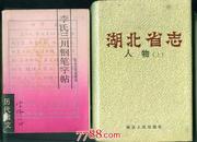 湖北省志-人物  上册  2000年1版1印仅4000册  品好近新             --- 【包邮-挂】