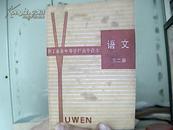 职工业余中等学校高中课本:语文(第二册)