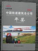 中国铁道建筑总公司年鉴----2006