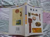 创业碑  百科小史博览丛书 2002年1月 河北 一版二印 11001-22000