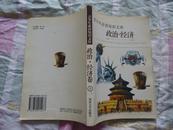 政治 经济卷 上 青少年必读知识文库  2005年1月 一版一印