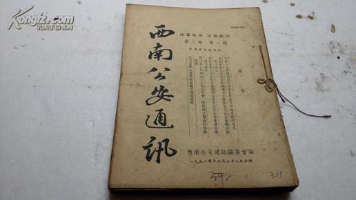 西南公安通讯(1952年第三卷1-12期全 合订有线孔见图)16开