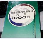 GB/T19000-ISO9000--1994系列标准质量管理和质量保证问答1000例