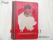 笔记本—向刘英俊同志学习(内有笔记,有五幅彩色插图,有毛主席语录和林彪题词,如图)