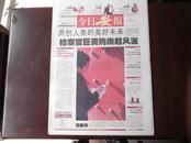 创刊号   今日安报   2005年1月1日  第一期全
