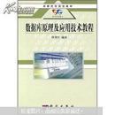 高职高专规划教材:数据库原理及应用技术教程