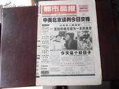 创刊号   都市晨报     2001年4月18日    全