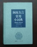 闽南方言常用小词典(64k精装,品好全新)