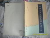 华南沿海区域断裂构造分析 作者签赠本