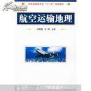 """民航运输类专业""""十一五""""规划教材:航空运输地理"""