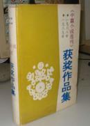 《中篇小说选刊》获奖作品集1988―1989年(精装有护封,一版一印,库存自然旧)