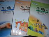高中生物课本《普通高中课程标准实验教科书——生物必修1~3》