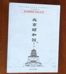 中国古代建筑知识普及与传承系列丛书——北京古建筑五书~北京颐和园