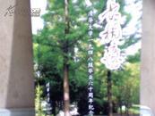 长相忆---清华大学一九四八级毕业六十周年纪念【内有大量历史图片、仅印400册】