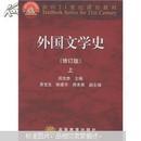 面向21世纪课程教材:外国文学史(上)(修订版)