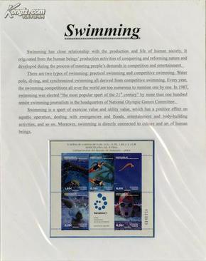 游泳获奖邮集1