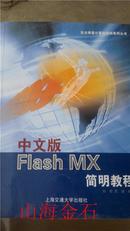 中文版FLASH MX简明教程