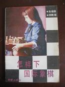 怎样下国际象棋