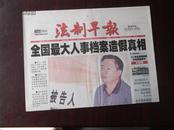 创刊号   法制早报    2004年 10月18日   全