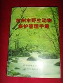 杭州市野生动物保护管理手册