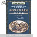 美国文学史及选读学习指南(第1册)(修订本)