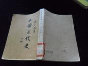 中国近代史(上册)1962年9版1印.竖排繁体