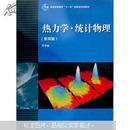 【正版二手】热力学·统计物理(第四版)汪志诚著  高等教育出版社  9787040226362
