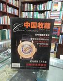 中国收藏(2002年3月)