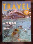 海岛旅行态度:休闲海岛游(马尔代夫 芭拉湾 巴厘岛)