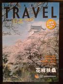 日本旅行态度:花样扶桑