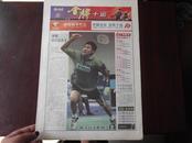 十运会特刊  扬子晚报    2005年10月11日   全