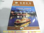 客都旅游(2012年第2期)