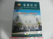 客都旅游(2012年第3期)