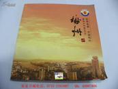 世界客都——中国梅州(梅州旅游图集)