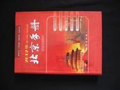 2011版北京手册